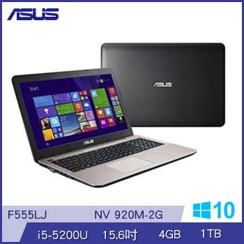 ASUS F555LJ Ci5 NV920 獨顯筆電