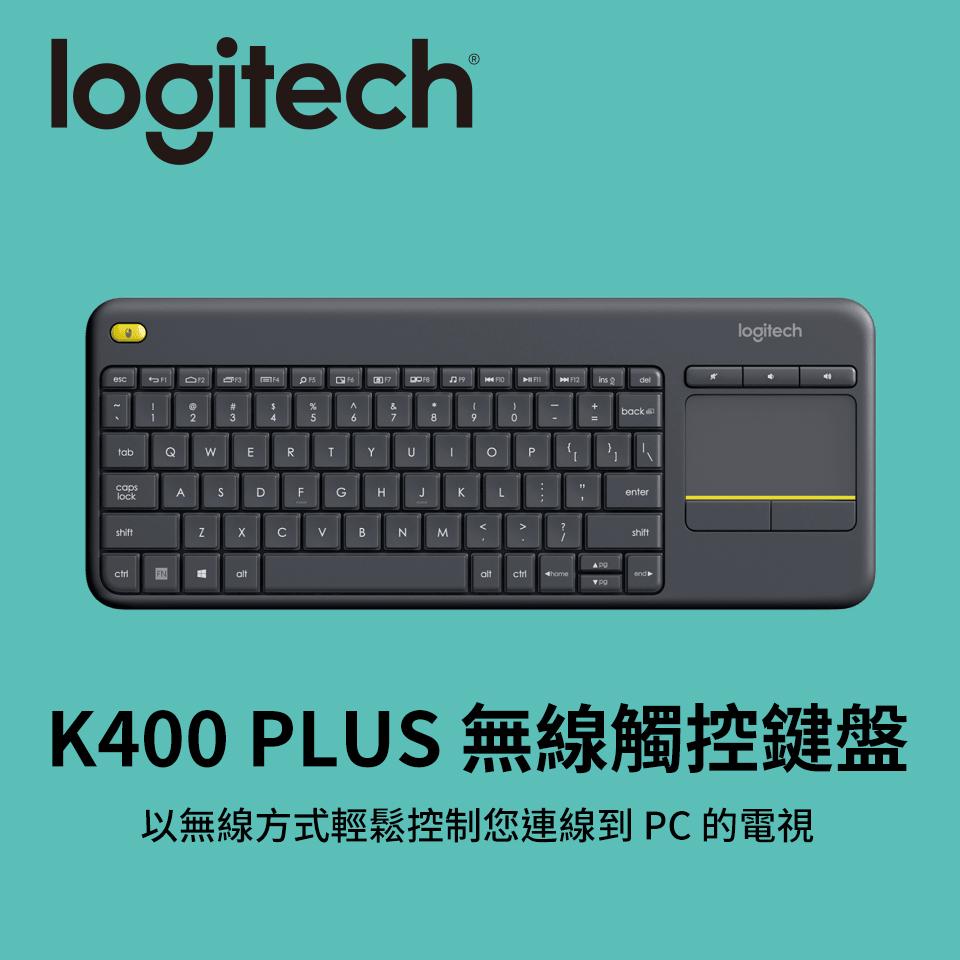 羅技無線觸控鍵盤K400 plus