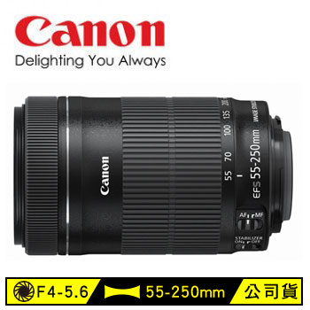 Canon EF-S 55-250mm單眼相機鏡頭