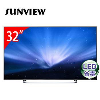 【節能補助】Sun View 32型LED液晶顯示器