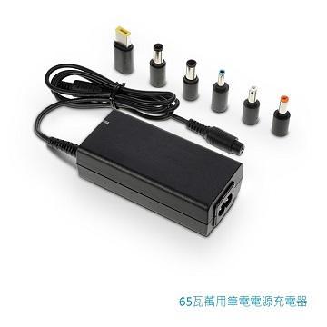 Innergie 65瓦萬用筆電電源充電器-黑