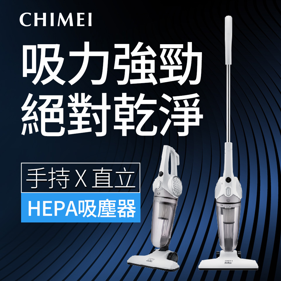 CHIMEI手持直立兩用HEPA吸塵器