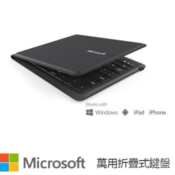 Microsoft萬用折疊式鍵盤
