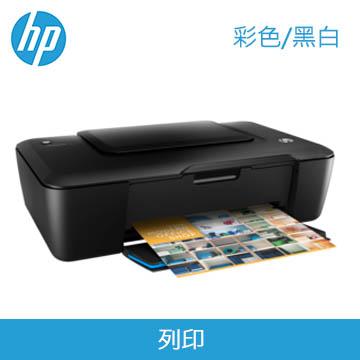 HP DJ IA2029超級惠省印表機