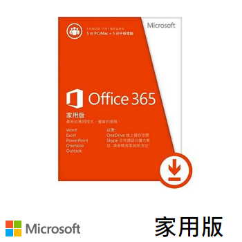 【ESD】Office 365 家用一年訂閱下載版