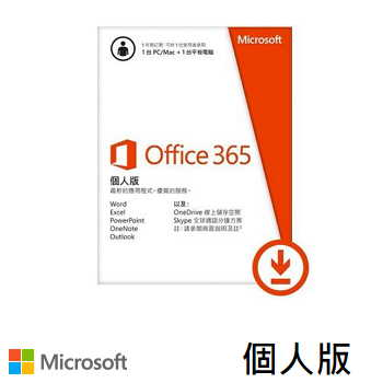 【ESD】Office 365 個人一年訂閱下載版