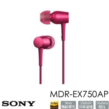 SONY MDR-EX750AP入耳式耳機-粉