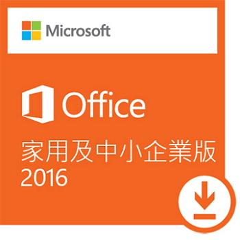 【ESD】微軟Office 2016 中小企業下載版