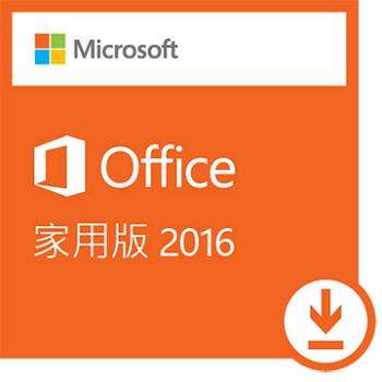 【ESD】微軟-Office 2016 家用下載版