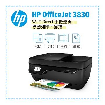 HP OJ3830 無線傳真事務機
