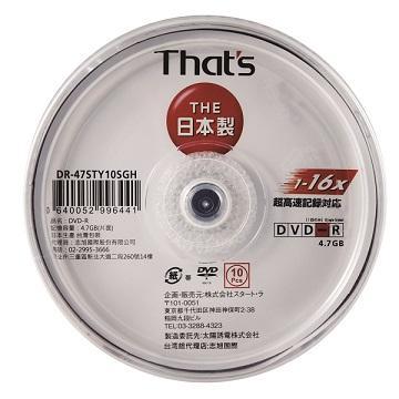 That's 太陽誘電16X DVD-R(10片盒裝)