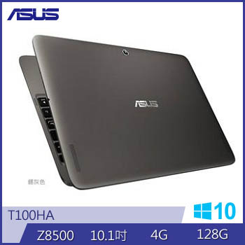ASUS T100HA Z8500 128G 四核變形平板筆電