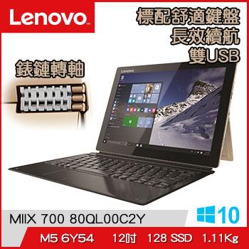 【128G】LENOVO IdeaPad MIIX700 M5-6Y54 SSD 平板筆電