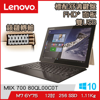 【256G】LENOVO IdeaPad MIIX700 M7-6Y75 SSD 平板筆電