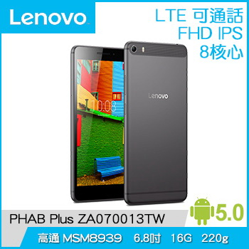 【32G】LENOVO IdeaTab 4G 通話平板