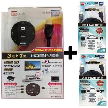 大通 高畫質HDMI線-黑*2條+HDMI切換器