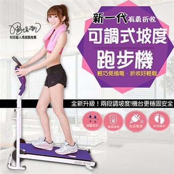 【健身大師】新一代坡度可調走跑機