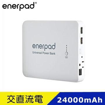 【24000mAh】enerpad AC-24K 攜帶式交/直流行動電源-銀