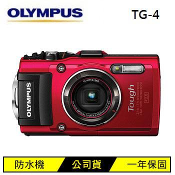 OLYMPUS TG-4 防水防衝擊大光圈相機-紅