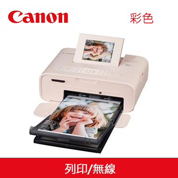 Canon SELPHY CP1200熱昇華印相機(粉)