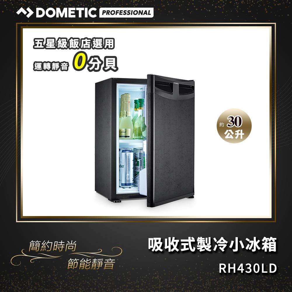 瑞典 Dometic 30公升吸收式製冷小冰箱