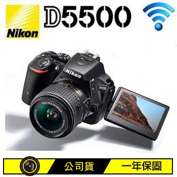 [福利品] Nikon 新D5500數位單眼相機(KIT)