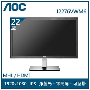 【福利品】【22型】AOC IPS液晶顯示器