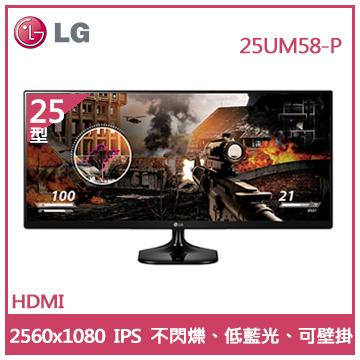 LG 25型AH-IPS液晶顯示器