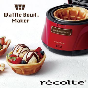 recolte 日本麗克特Waffle Bowl杯子鬆餅機