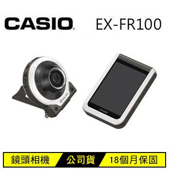 CASIO EX-FR100WE 數位相機-白