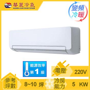華菱一對一變頻冷暖空調(DNS-50K20IVSH)