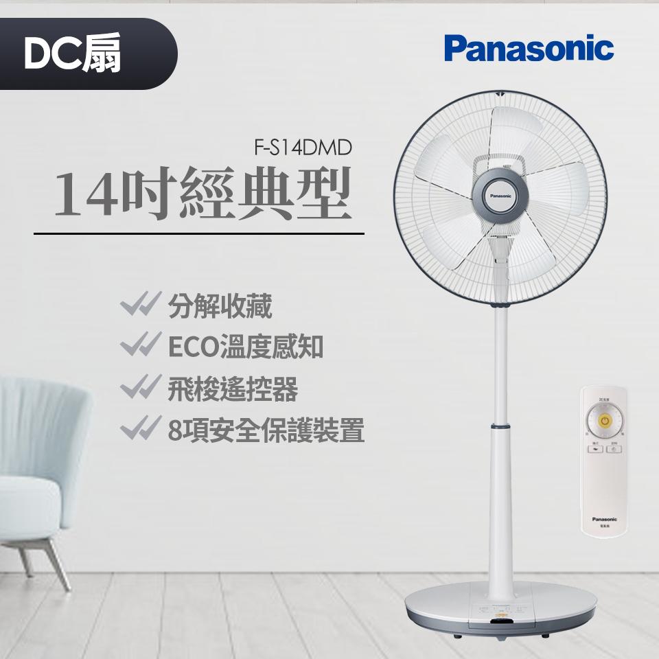 Panasonic 14吋經典型DC直流風扇