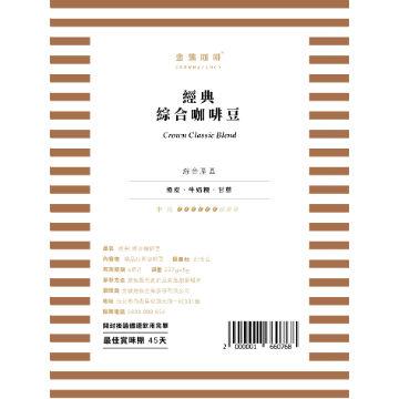 金鑛精品咖啡-經典綜合咖啡(2包組合)