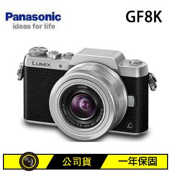 Panasonic GF8K可交換式鏡頭相機(黑色)