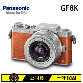 Panasonic GF8K可交換式鏡頭相機(橘色)