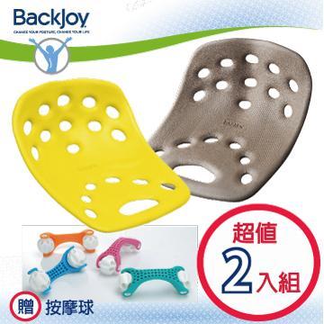 BackJoy美姿墊超值2入組-核桃+黃贈按摩球