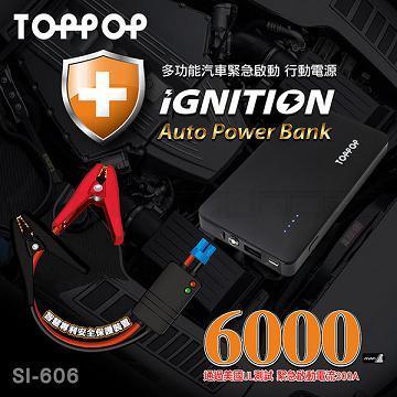 TOPPOP 多功能汽車緊急啟動行動電源