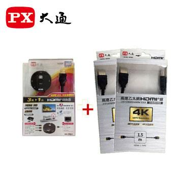 大通 3進1出 HDMI切換器*1+3D高速乙太網HDMI線*2