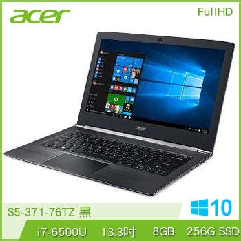 ACER S5-371 Ci7 256G SSD 輕薄筆電