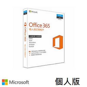 Office 365 中文 個人版一年訂閱(多平台)