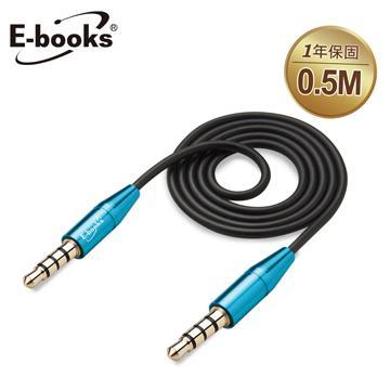 E-books X23鋁製3.5mm音源傳輸線-50cm