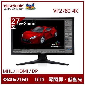 【27型】ViewSonic 4K高解析專業顯示器