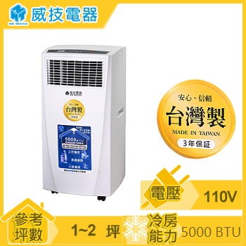 威技移動式冷氣機