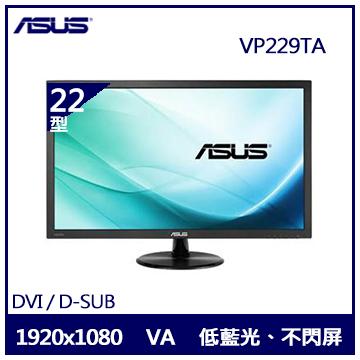 【22型】ASUS VP229TA VA液晶顯示器