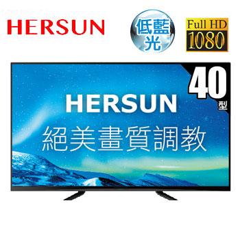 HERSUN 40型 低藍光LED液晶顯示器+視訊盒