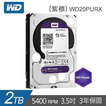 【2TB】WD 3.5吋 監控系統硬碟(紫標)