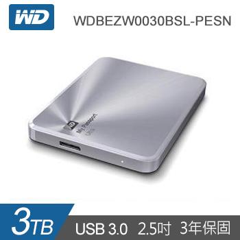 【3TB】WD 2.5吋 行動硬碟My Passport(金屬銀)