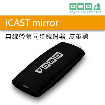 OEO iCast Mirror(黑)無線螢幕同步鏡射棒