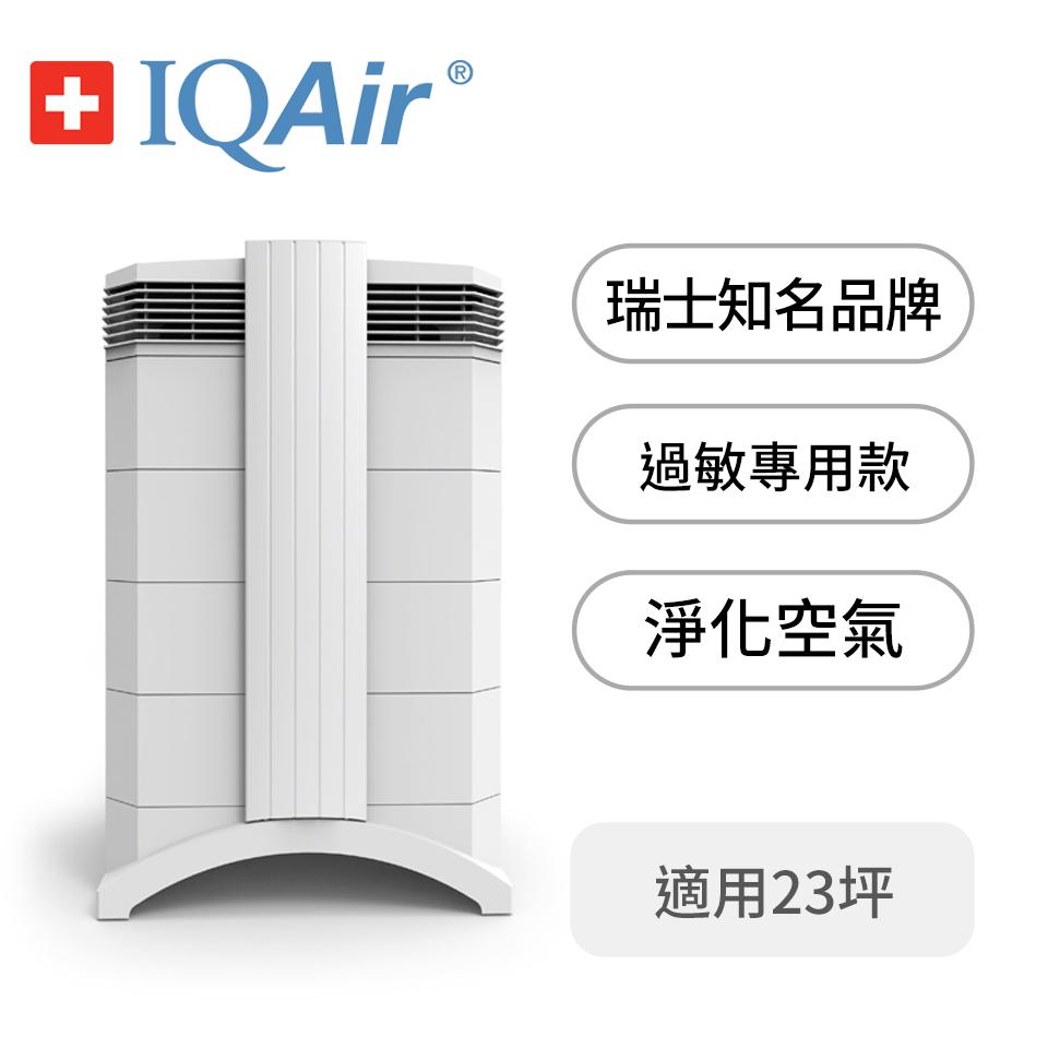 IQAir空氣清淨機-過敏基本型