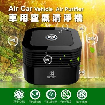 NETTEC Air Car 車載空氣淨化器-黑